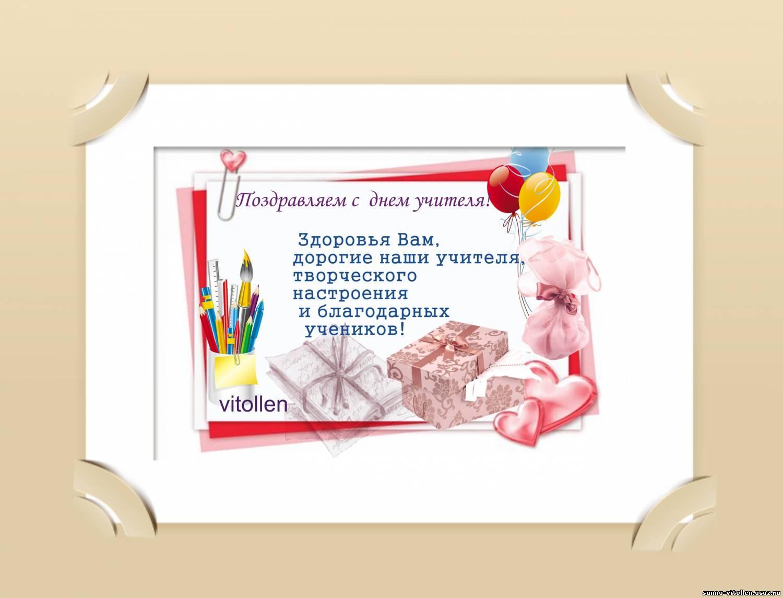 Поздравление с Международным Днём учителя вице 37